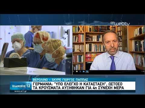 Υπό έλεγχο είναι η κατάσταση στη Γερμανία | 18/04/2020 | ΕΡΤ