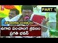 Ugadi 2018 Panchangam At Pragathi Bhavan | Vilambi Nama Samvatsara | Part 1 | V6 News