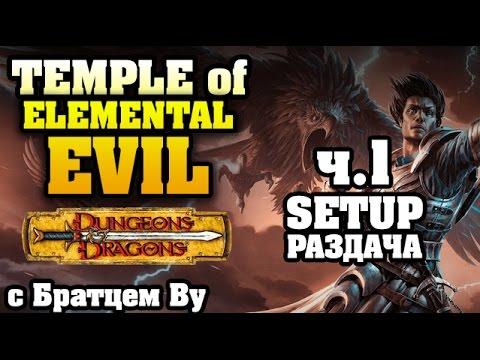 Temple of Elemental Evil с SiberianLemming, Banzayaz и Братцем Ву - первое приключение. 1 часть