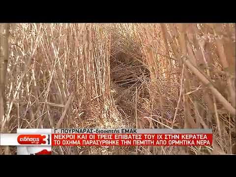 Κερατέα: Εντοπίστηκαν νεκροί και οι δύο αγνοούμενοι | 6/1/2019 | ΕΡΤ