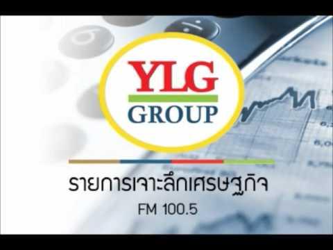 YLG on เจาะลึกเศรษฐกิจ  25-03-2559