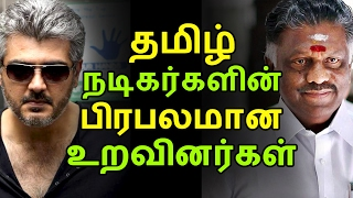 Everyone knows the popular Kollywood Tamil actor. But, to know the most famous relatives of those actors, just watch this amazing Youtube video. This video c...