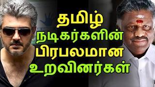 Video தமிழ் நடிகர்களின் பிரபலமான உறவினர்கள் | Tamil Cinema News | Kollywood News | Tamil Cinema Seithigal MP3, 3GP, MP4, WEBM, AVI, FLV Agustus 2018