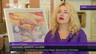 Триває виставка Ярини Юри «Інспірації добра»