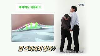 video thumbnail AIR WALIING PHYTONCID INSOLE youtube