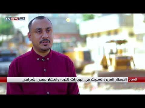 العرب اليوم - شاهد: محاولات في حضرموت لاحتواء الأزمات الناجمة عن إعصار