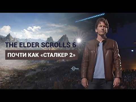 ТНЕ ЕLDЕR SСRОLLS 6 — ПОЧТИ КАК «СТАЛКЕР 2» - DomaVideo.Ru