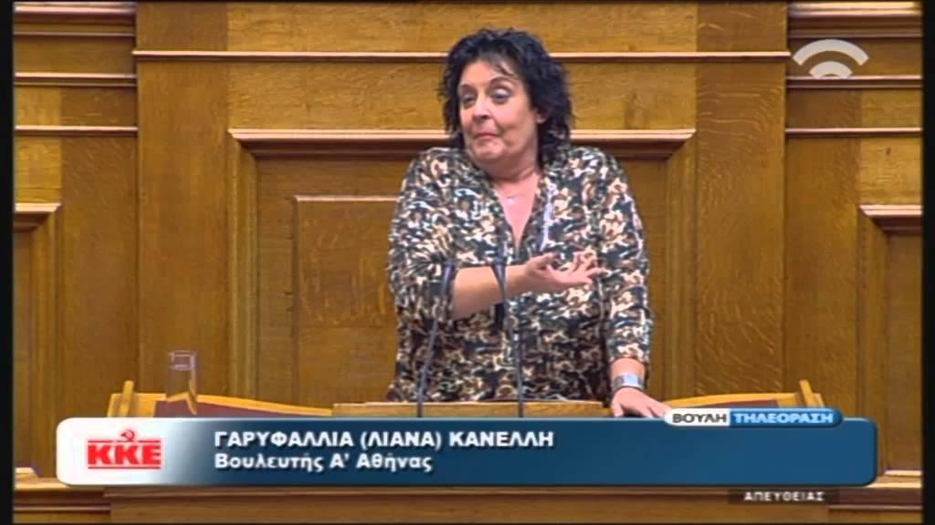Προγραμματικές Δηλώσεις: Ομιλία Λ. Κανέλλη (ΚΚΕ) (07/10/2015)