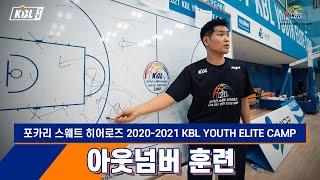 2020-2021 KBL 유스 엘리트 캠프 [아웃넘버 훈련]
