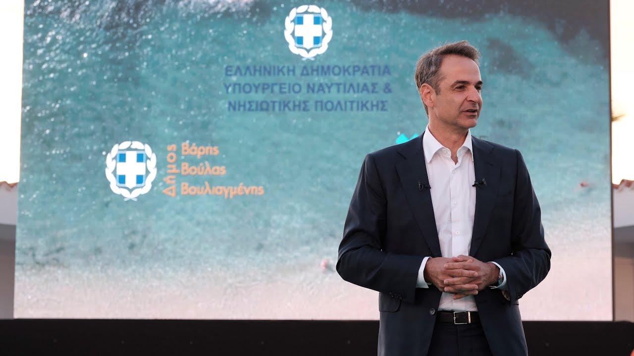Χαιρετισμός Κ. Μητσοτάκη στην εκδήλωση Εκπαίδευση – Ενημέρωση – Πρόληψη για την ασφάλεια στη θάλασσα