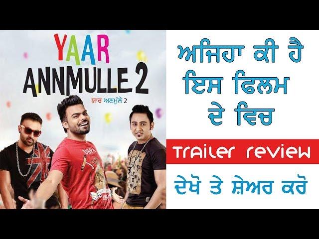 yaar anmulle 2 hd movie download