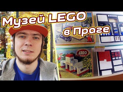 Музей LEGO в Праге - Brickworm