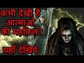 Haunted fort In Madhya pradesh  In india  in Hindi  auto insurance quotes waptubes