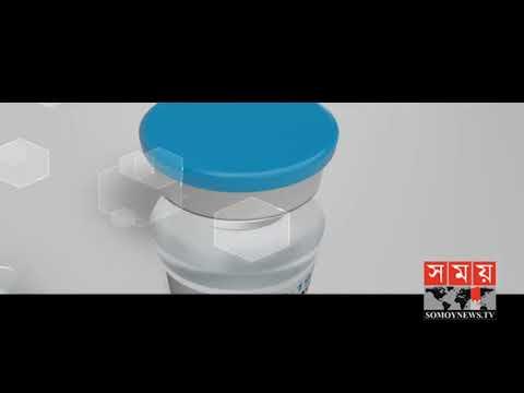 করোনা ভ্যাকসিন আপডেট | Coronavirus Vaccine Update | Somoy TV