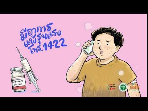 มีอาการแพ้รุนแรง โทร.1422 มีอาการแพ้รุนแรง โทร.1422