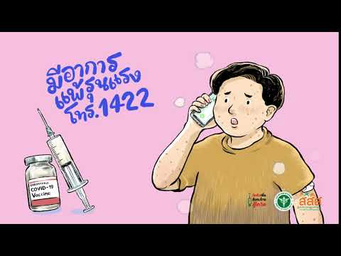 thaihealth มีอาการแพ้รุนแรง โทร.1422