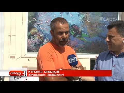 Ανασύρθηκε νεκρός και ο δεύτερος δύτης στην Κάρπαθο | 26/08/2019 | ΕΡΤ