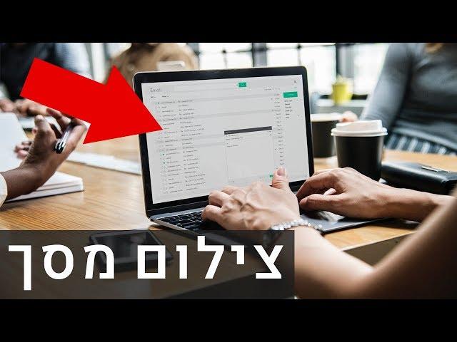 איך לצלם את מסך המחשב בקלות