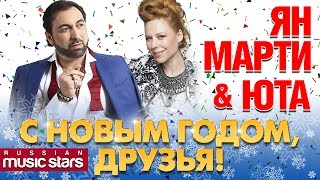 Юта и Ян Марти - С Новым Годом, Друзья! / Uta & Yan Marti - Happy New Year, Friends!