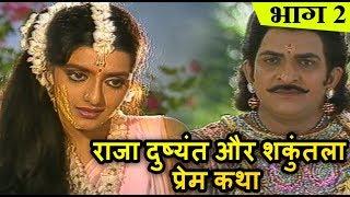 Video महाभारत : राजा दुष्यंत और शकुंतला प्रेम कथा भाग 2 MP3, 3GP, MP4, WEBM, AVI, FLV Juni 2019