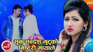 Suna Sandesh Yo Mutuko - Muna Thapa Magar & Prem Rawat