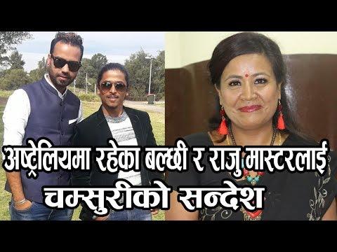 (अष्ट्रेलियामा रहेका बल्छी र राजु मास्टरलाई नेपालबाट चम्सुरीले पठाइन् सन्देश | Chamsuri | PalPasa - Duration: 15 minute...)