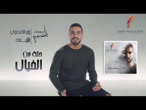 """اسمع الألبوم الأول لمحمد الشرنوبي """"زي الفصول الأربعة"""""""