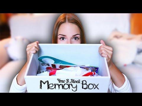 Что В Моей Секретной Коробочке Воспоминаний? :D (видео)