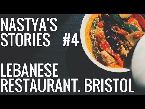 Lona Restaurant | Bristol | Друзья в ресторане | Русские в Бристоле