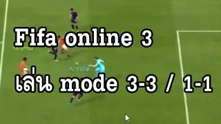 BkkGame - ช่อง FIFA Online 3 mode 3/3 และ 1/1, fifa online 3, fo3, video fifa online 3