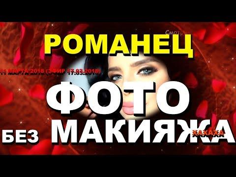 ДОМ 2 НОВОСТИ раньше эфира 11 марта 2018 (эфир 17.03.2018) Романец без МАКИЯЖА - DomaVideo.Ru