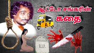 Video Auto Shankar Story | роЖроЯрпНроЯрпЛ роЪроЩрпНроХро░ро┐ройрпН роХродрпИ | Suresh Abs MP3, 3GP, MP4, WEBM, AVI, FLV Desember 2018