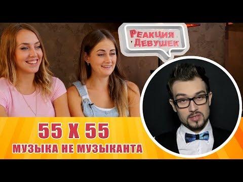 Реакция девушек - 55x55 – МУЗЫКА НЕ МУЗЫКАНТА (feat. Snailkick) (видео)