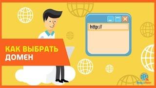 Очень простые способы подобрать домен. Выберите себе подходящую зону. И введите будущий домен в поле поиска свободных доменов. Система проверит в базе whois свободен ли домен и выдаст вам результат. Домен это имя вашего сайта, например firma.ru. Домен используется для подключения к хостингу. После чего на хостинге можно размещать файлы и базы..Страница заказа доменов находится тут:https://billing.pwhost.ru/users/whois.html?host=89401C1D-E7CD-4382-BE11-1CDF1DDF6C2E&ssl=1-----------------------------------------------------Доступные цены на домены RU и РФ за 99 руб. http://pwhost.ru/domens.html?from=youtube#tariffБесплатный хостинг при заказе домена http://pwhost.ru/hosting.html?from=youtube#tariffПриглашаем вас в нашу группу ВКонтакте https://vk.com/reallyhostИ в наш блог http://reallyhost.ru/-----------------------------------------------------