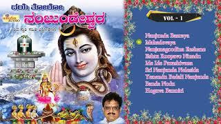 Download Lagu Dayethoro Nanjundeshwara VOL 1-Dr.S.P.Balasubrahmanyam, Ajay Warrior, Rameshchandra & Others Mp3