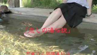 「恋しの湯伝説」恋しいのyou~(湯)