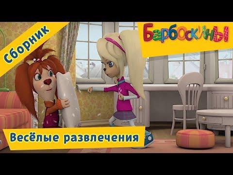 Барбоскины 😜 Весёлые развлечения 😃  Сборник мультфильмов 2017 (видео)