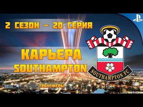 FIFA 15   КАРЬЕРА ЗА SOUTHAMPTON FC #20 [ТРАНСФЕРЫ]