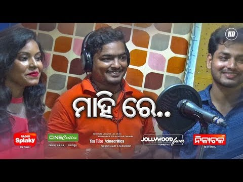 Video Mahi Re Odia Song - Singer Rinku - G Ashok Kumar, Amulya Jena - New Odia Romantic Song - CineCritics download in MP3, 3GP, MP4, WEBM, AVI, FLV January 2017