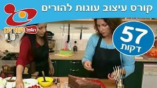 ערוץ הופ! הורים - חושף את הזויות המיוחדות והמרתקות של הורות ישראלית והורות כחוויה בינלאומית דרך מגוון תכניות. לתכנים נוספים: https://www.youtube.com/user/hophorimמשחקים, דפי צביעה, ו- VOD באתר המנויים: http://www.hopnet.co.ilאתר ערוץ הופ!: http://www.hop.co.ilהצטרפו אלינו בפייסבוק: http://www.facebook.com/hoptvאפליקציית הופ!: https://itunes.apple.com/us/app/rwz-hwp!-hop!-tv/id525314396?l=iw&ls=1&mt=8קטגוריה: קורסיםקורס בהנחיית מעצבת העוגות, נגה חיטרון, מלמד את ההורים צעד אחר צעד, כיצד להכין עוגות יום הולדת יפיפיות ולא קשות לביצוע. הפעם נגה מלמדת להכין  מעוגת שוקולד פשוטה עוגה בצורת רכבת, עוגה בצורת הבית של עמי ותמי ועוגה בצורת עפיפון. לכל עוגה ניתן במהלך הקורס הסבר להכנת עוגת הבסיס והדגמה של שלבי ההכנה.