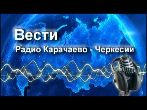 Радиопрограмма \Вести Карачаево-Черкесия\ 28.06.17