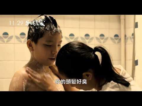 《爸媽不在家》中文預告 11/29上映!