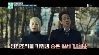 Nonton [B tv 영화 추천] 미옥  (A Special Lady , 2017) Film Subtitle Indonesia Streaming Movie Download
