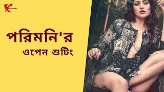 Download Video পরিমনির ওপেন শুটিং | বাংলা সিনেমা । পরিমনি | Porimoni | Behind The Scene | shooting 2019 MP3 3GP MP4