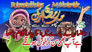 Aya Mahay Ramzan New Ramzan Album 2017 Punjabi