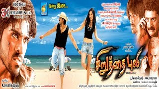 Ram Charan Teja  2016 New   Movie# New Releases 2016 Upload Chiruthai Puli full download video download mp3 download music download