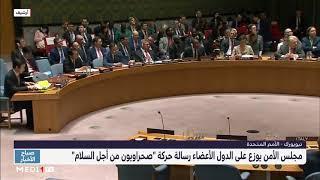 مجلس الأمن يوزع على الدول الأعضاء رسالة حركة صحراويون من أجل السلام