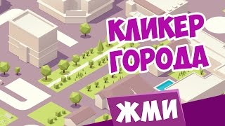Видеообзор Idle City Builder