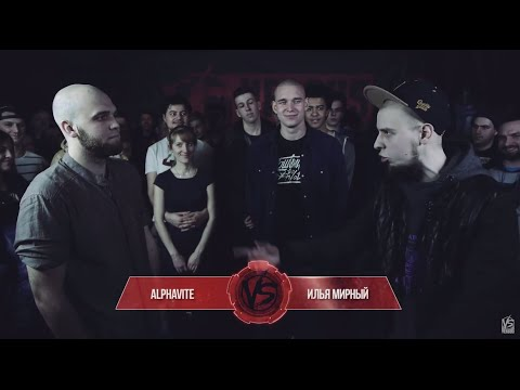Versus Battle «Fresh Blood», Раунд 5: Alphavite Vs Илья Мирный (2015)