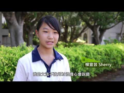 大華中學 ESL英語課程影片